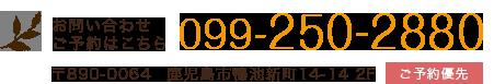 お問い合わせご予約はこちら 099-250-2880 〒890-0064 鹿児島市鴨池新町14-14 2F ご予約優先