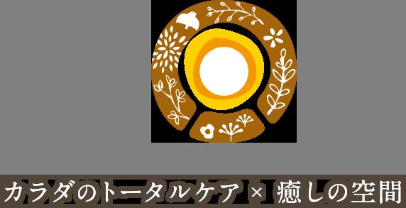 カラダのトータルケア × 癒しの空間